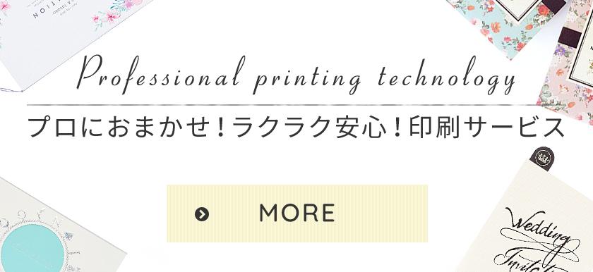 プロにおまかせ!ラクラク安心!印刷サービス