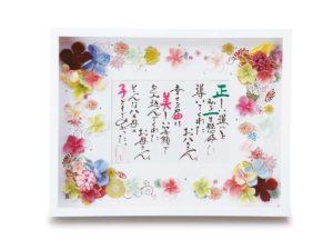 名詩フラワータイプ【贈呈用】