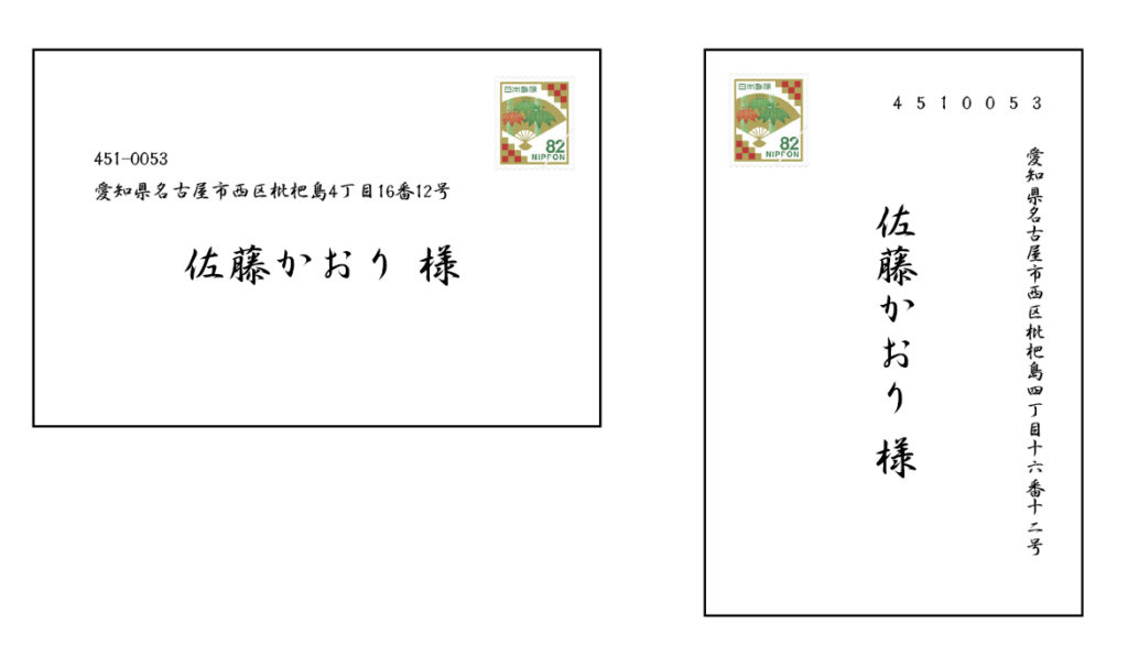 封筒のあて名書き 切手の位置