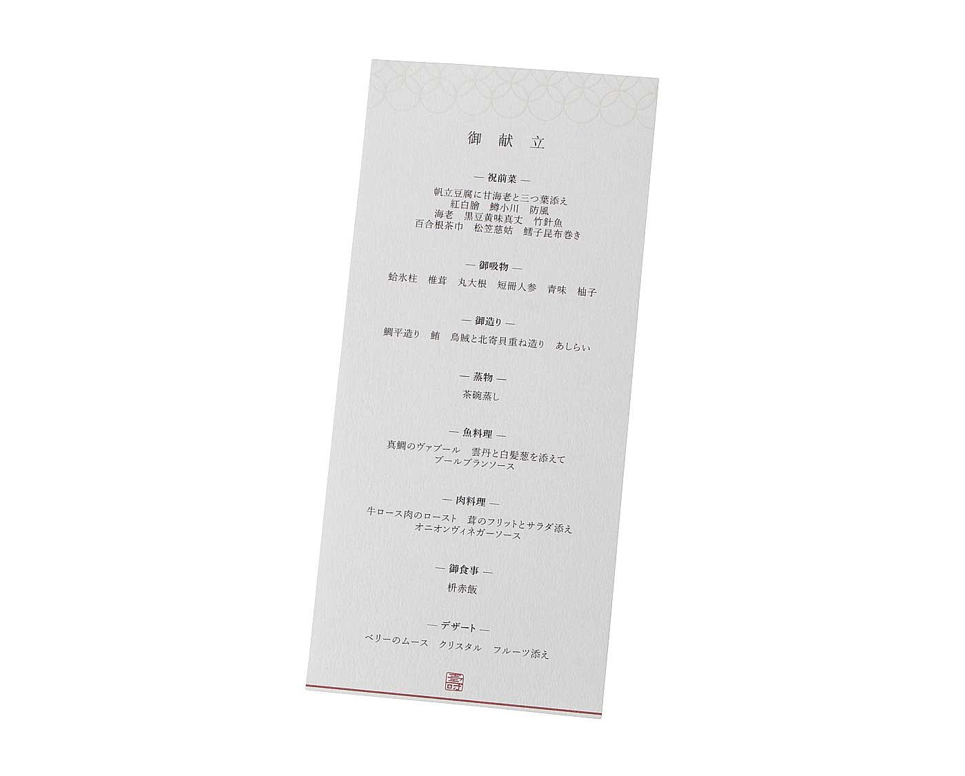 メニュー表 優婉(ゆうえん)